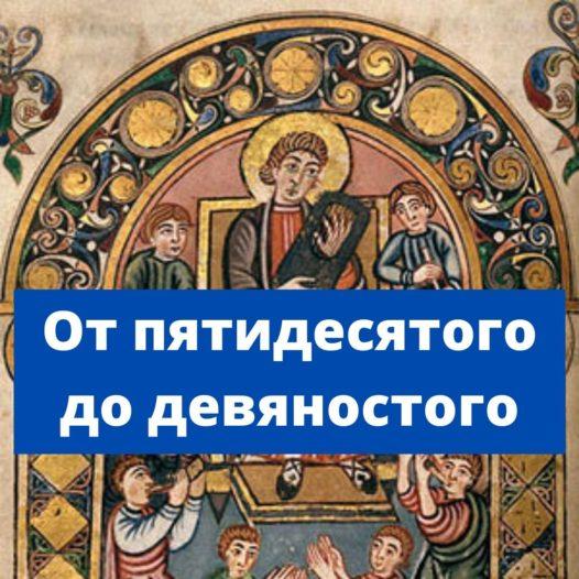 Курс иерея Алексия Волчкова: От пятидесятого до девяностого. Псалмы в истории Израиля
