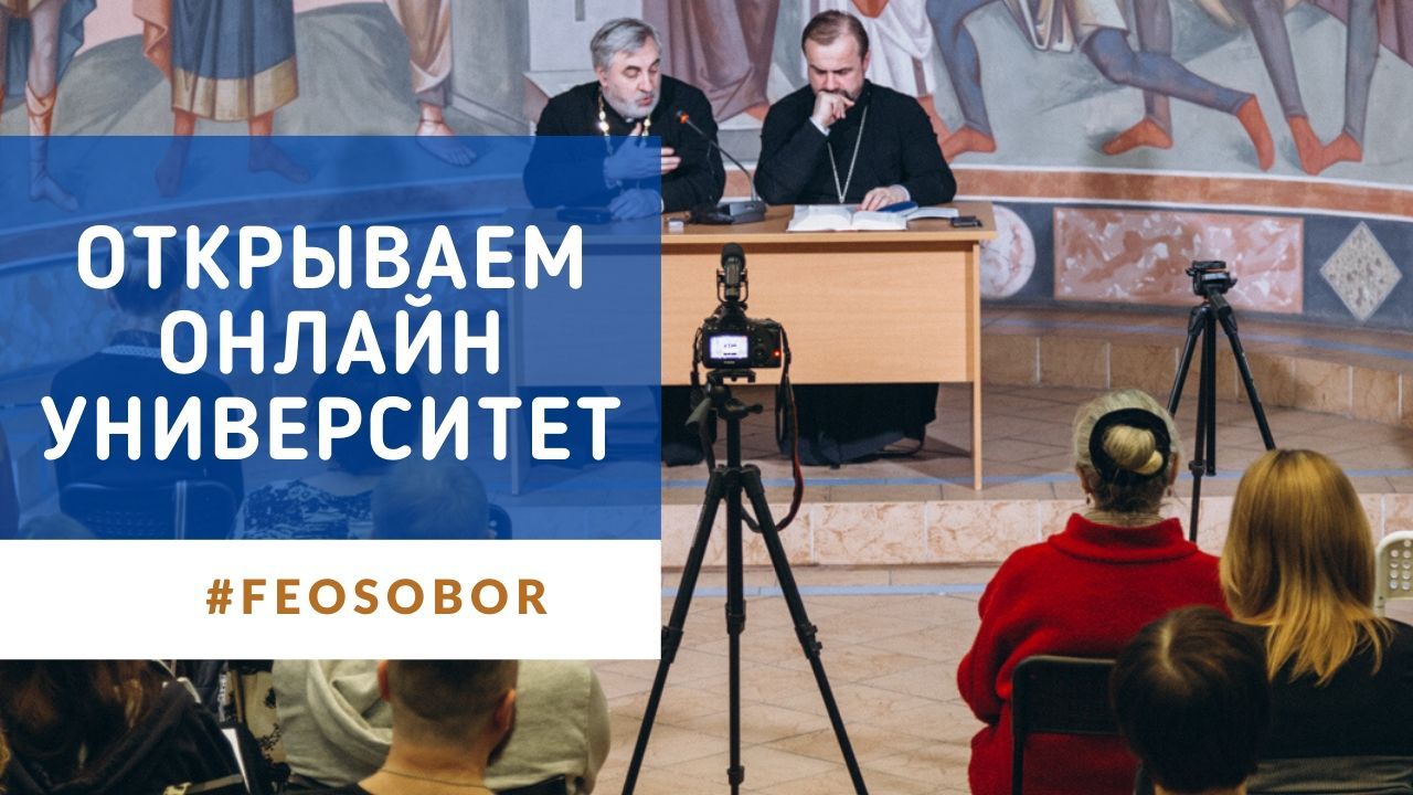 В Феодоровском соборе стартует образовательный онлайн-проект