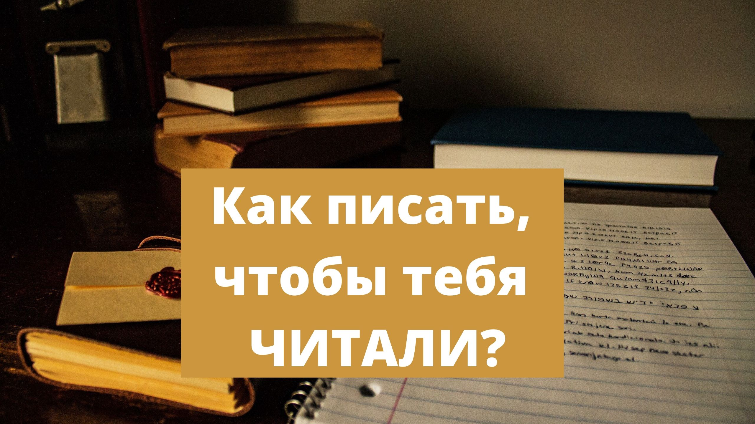 Приглашаем на авторский курс Анны Ершовой «КАК ПИСАТЬ, ЧТОБЫ ТЕБЯ ЧИТАЛИ».
