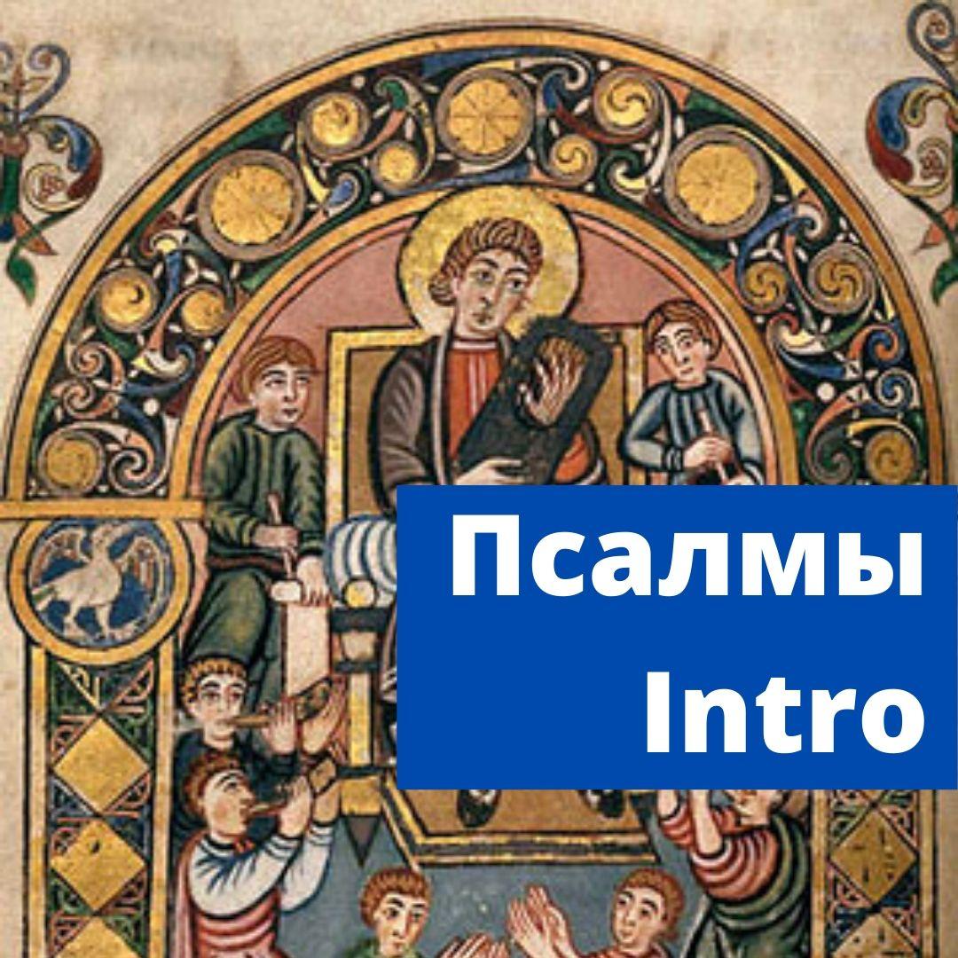 Лекция 1 — Что такое Псалтирь?