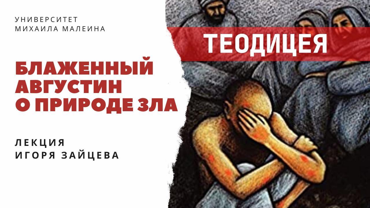 ВИДЕО: Блаженный Августин о природе зла. Лекция Игоря Зайцева (часть 2)