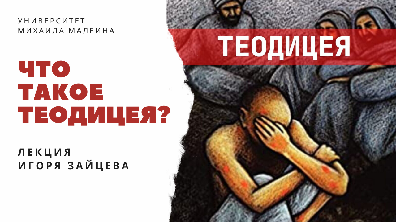 ВИДЕО: Что такое теодицея? Лекция Игоря Зайцева