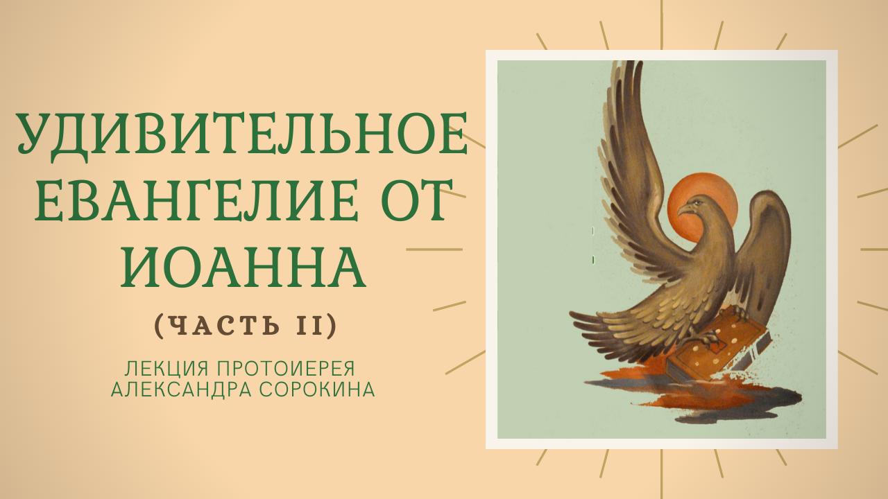 ВИДЕО: Удивительное Евангелие от Иоанна (2 ч.)   Протоиерей Александр Сорокин