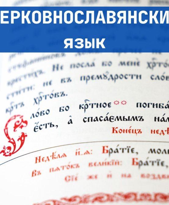 Опубликована лекция протоиерея Александра Сорокина «Введение в церковнославянский язык»