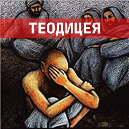 Курс Игоря Зайцева: Что такое теодицея или почему Бог не во всем виноват