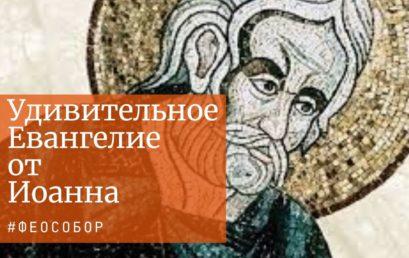 ВИДЕО: Удивительное Евангелие от Иоанна (1 ч.)   Протоиерей Александр Сорокин