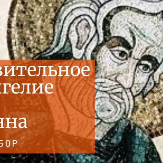 Курс отца Александра Сорокина: Удивительное Евангелие от Иоанна