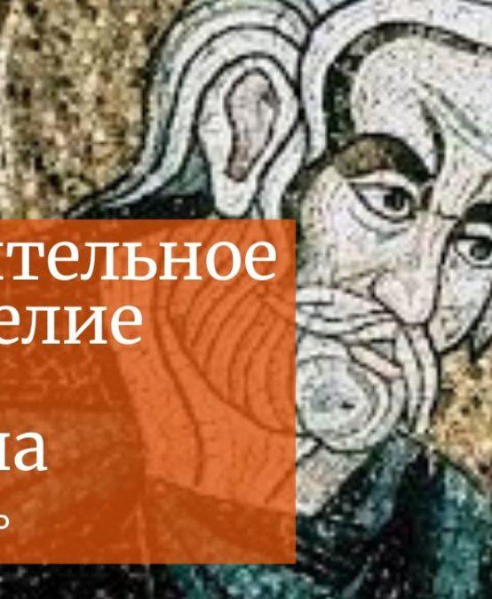 ВИДЕО: Удивительное Евангелие от Иоанна (1 ч.) | Протоиерей Александр Сорокин