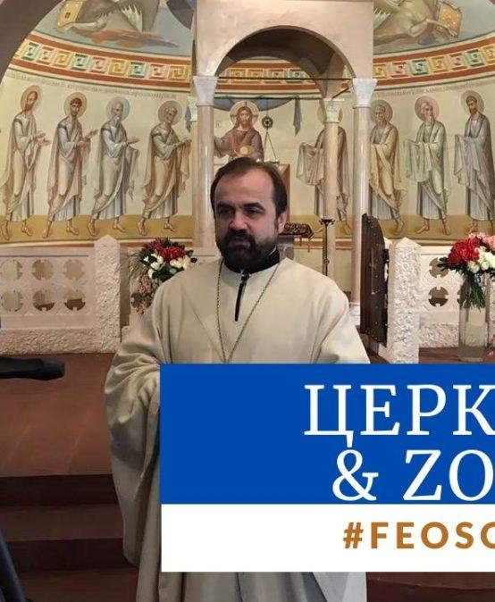Церковь и zoom: как не потерять человека. Интервью протоиерея Александра Сорокина порталу «Правмир»