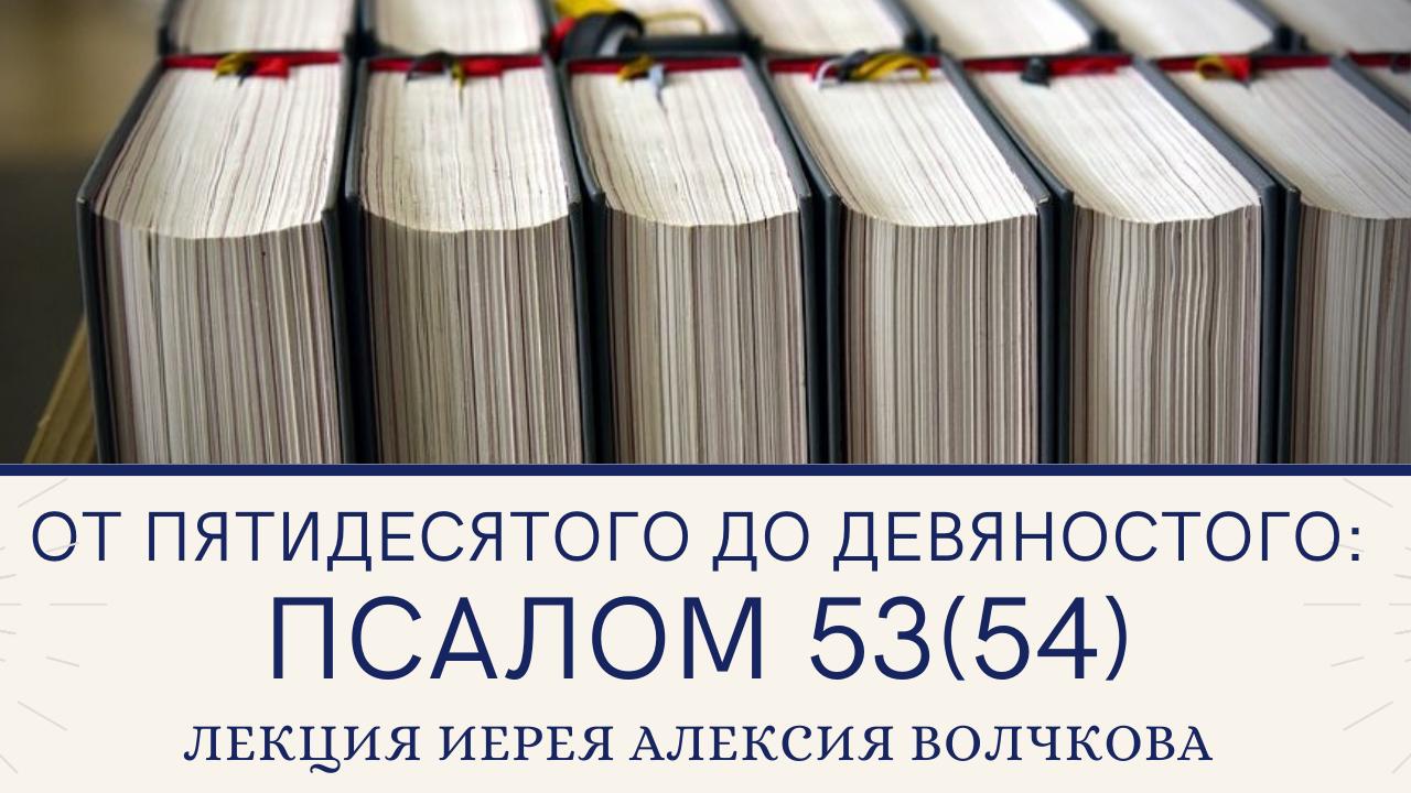 Псалом 53 | Цикл лекций «От пятидесятого до девяностого» в Феодоровском соборе