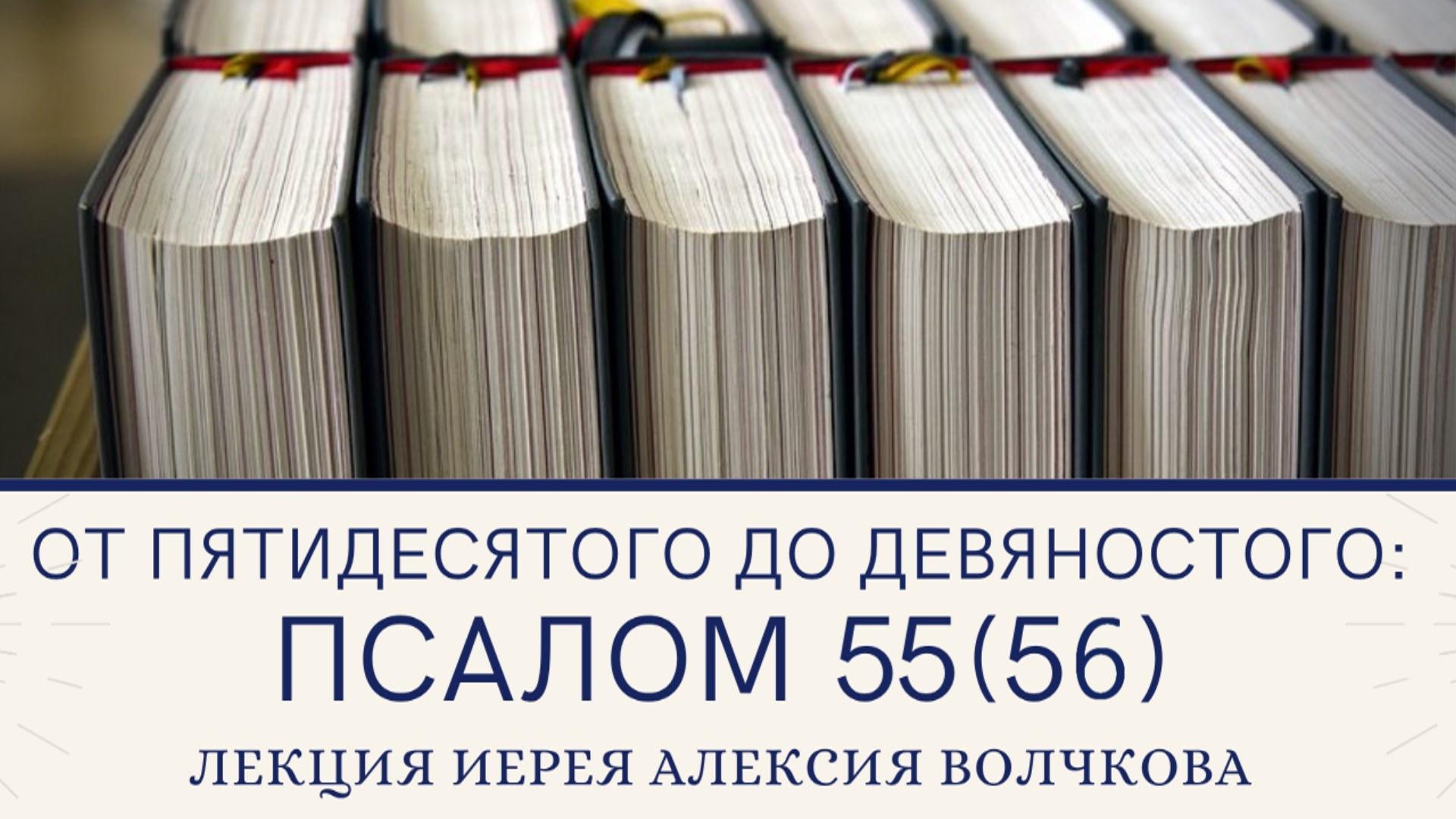 Псалом 55 | Цикл лекций «От пятидесятого до девяностого» в Феодоровском соборе